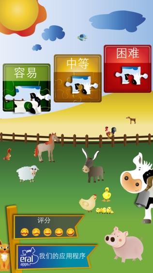 农场动物拼图游戏软件截图2