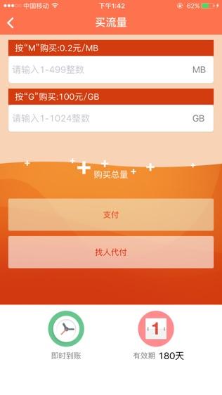 爱流量中国移动软件截图1