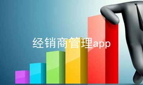 经销商管理app