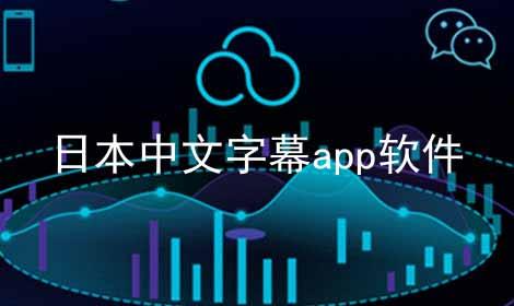 日本中文字幕app软件