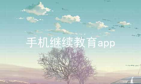 手机继续教育app