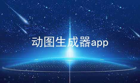 动图生成器app软件合辑