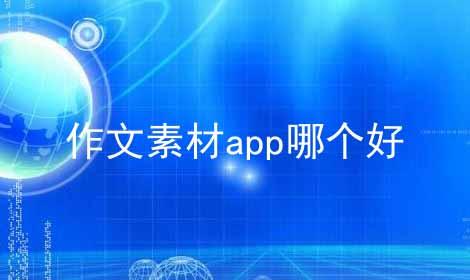 作文素材app哪个好软件合辑