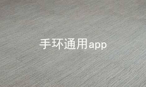手环通用app软件合辑