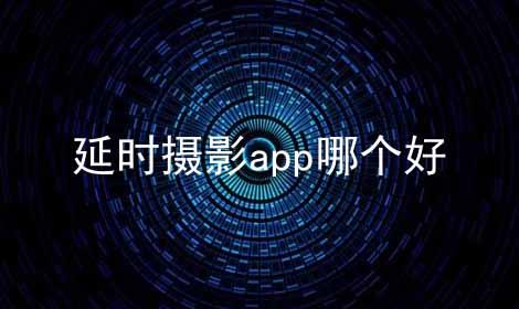 延时摄影app哪个好软件合辑