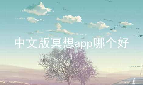 中文版冥想app哪个好软件合辑