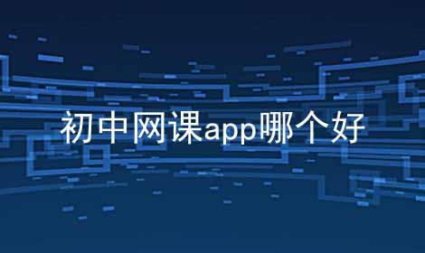 初中网课app哪个好软件合辑