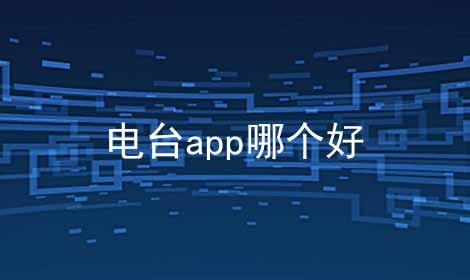 电台app哪个好