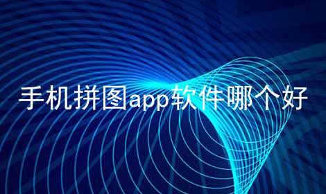 手机拼图app软件哪个好软件合辑