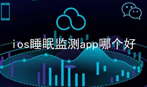 ios睡眠监测app哪个好软件合辑