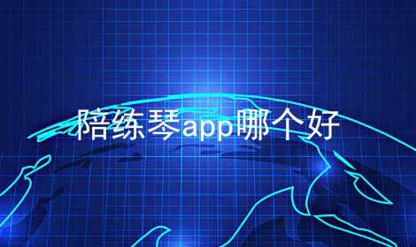 陪练琴app哪个好软件合辑