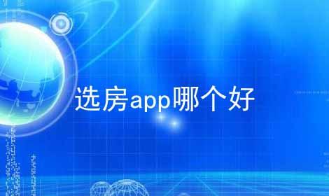 选房app哪个好软件合辑
