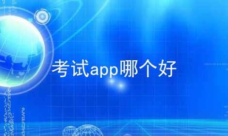 考试app哪个好