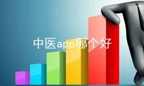中医app哪个好软件合辑