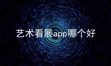 艺术看展app哪个好软件合辑