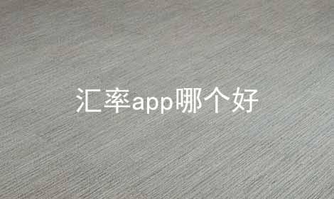 汇率app哪个好软件合辑