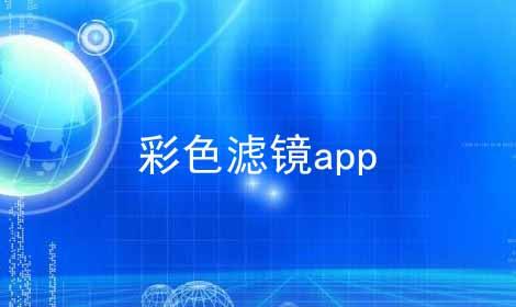 彩色滤镜app