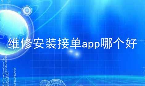 维修安装接单app哪个好