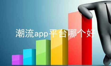 潮流app平台哪个好