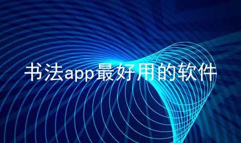 书法app最好用的软件软件合辑