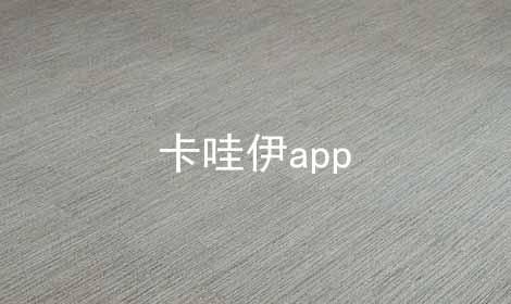 卡哇伊app软件合辑