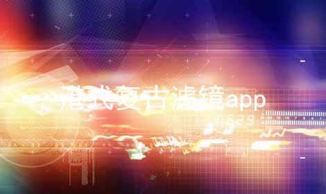 港式复古滤镜app