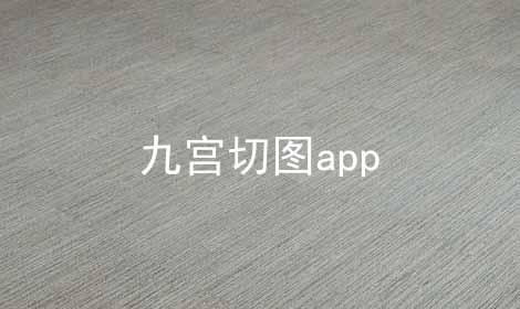九宫切图app软件合辑