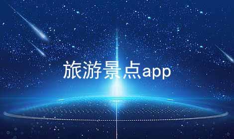 旅游景点app