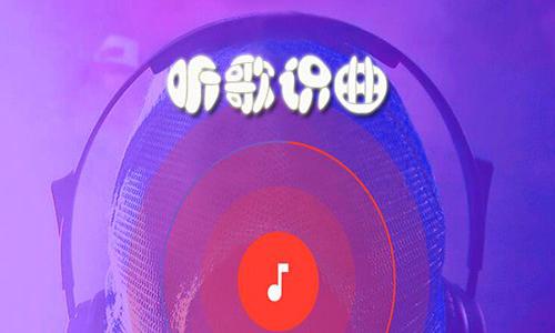 音乐在线听歌曲