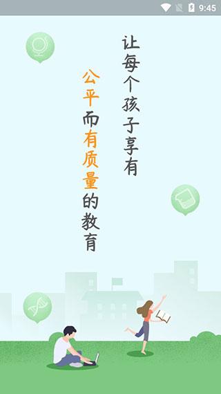 苏州线上教育中心app软件截图1
