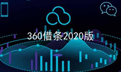 360借条2021版