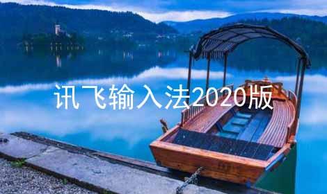 讯飞输入法2021版
