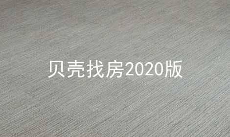 贝壳找房2021版