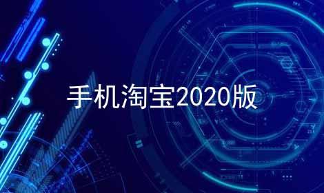 手机淘宝2020版软件合辑