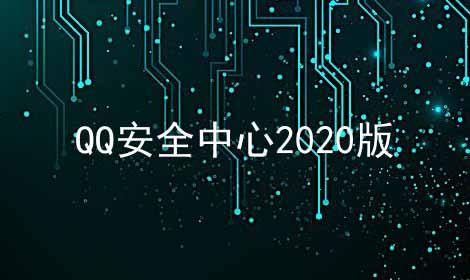 QQ安全中心2021版