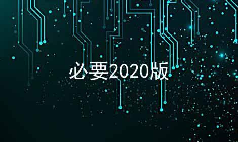 必要2021版