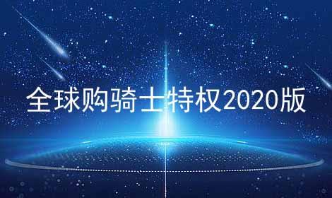 全球购骑士特权2020版软件合辑