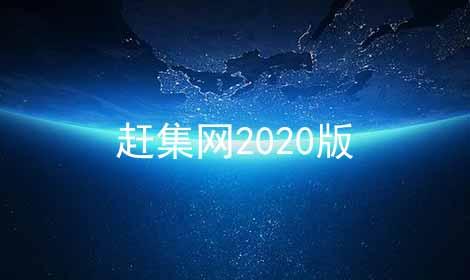 赶集网2020版软件合辑