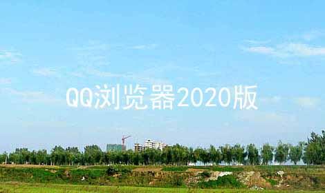 QQ浏览器2021版