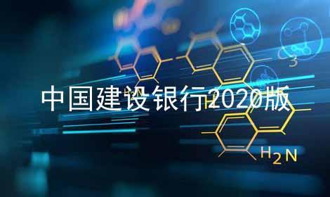 中国建设银行2020版