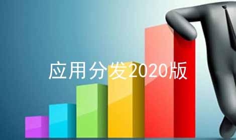应用分发2020版软件合辑