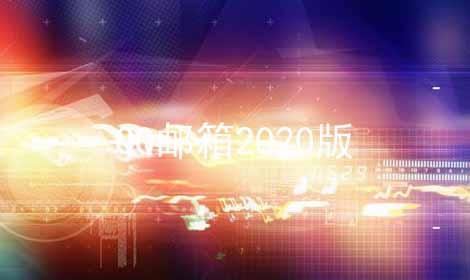 QQ邮箱2020版软件合辑