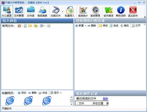 天健文档管理系统下载