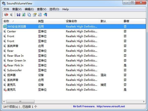 SoundVolumeView(音量管理软件)下载