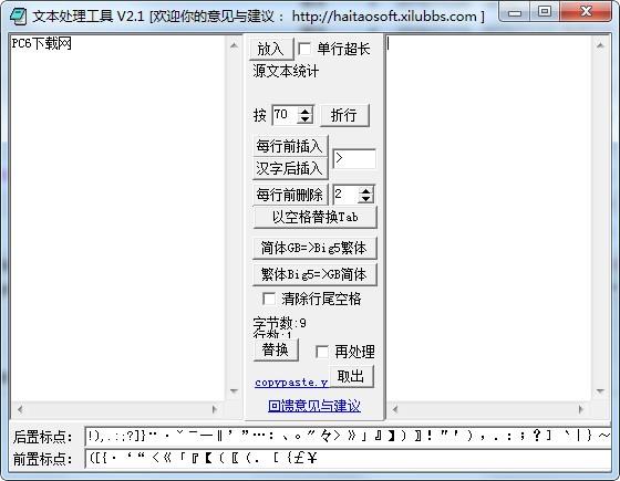 文本处理工具下载
