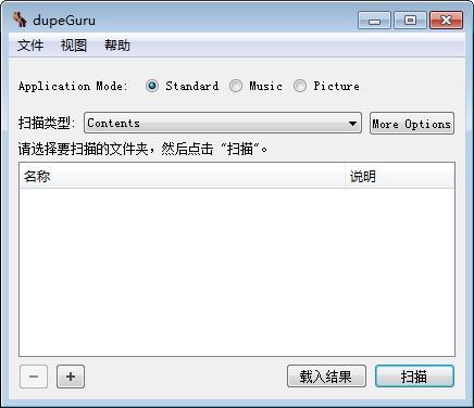 dupeguru(重复文件清理工具)下载