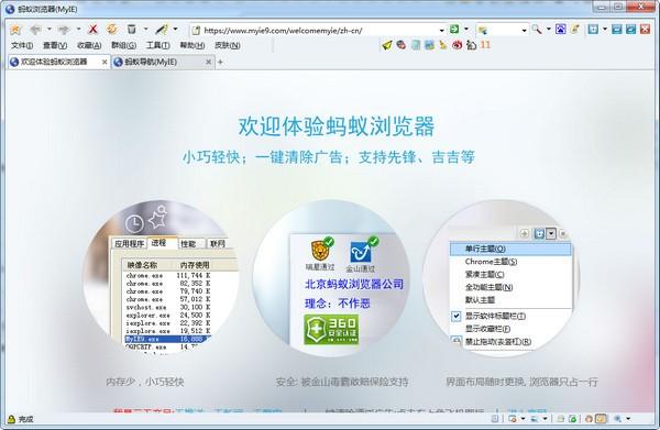 蚂蚁安全浏览器(MyIE9)下载