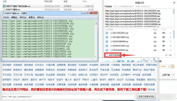 获取PPT模板下载地址器下载