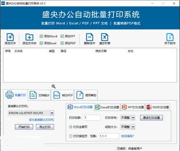 盛央办公自动批量打印系统下载