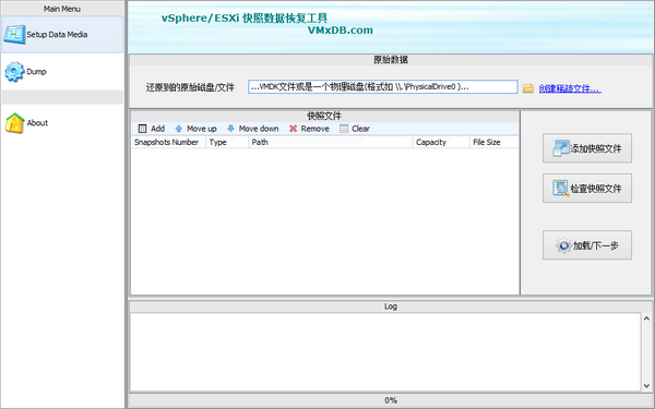 vSphere/ESXi快照数据恢复工具下载